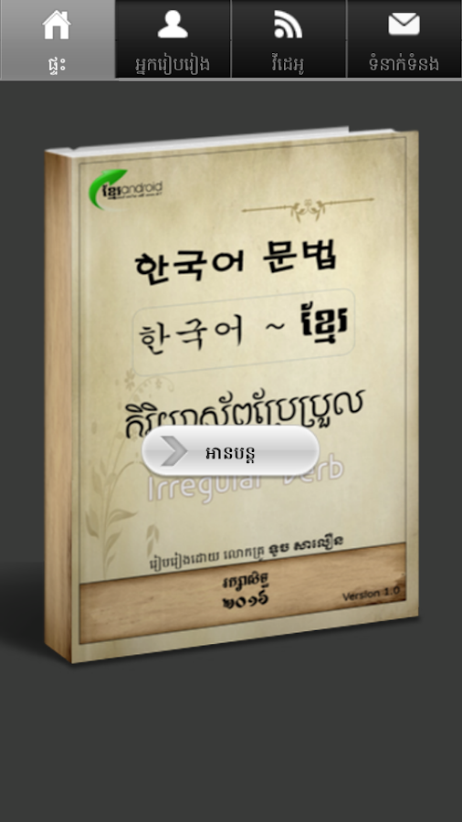 Korean Khmer Grammar Book- screenshot
