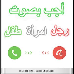 بدل صوتك أثناء المكالمـة. for PC