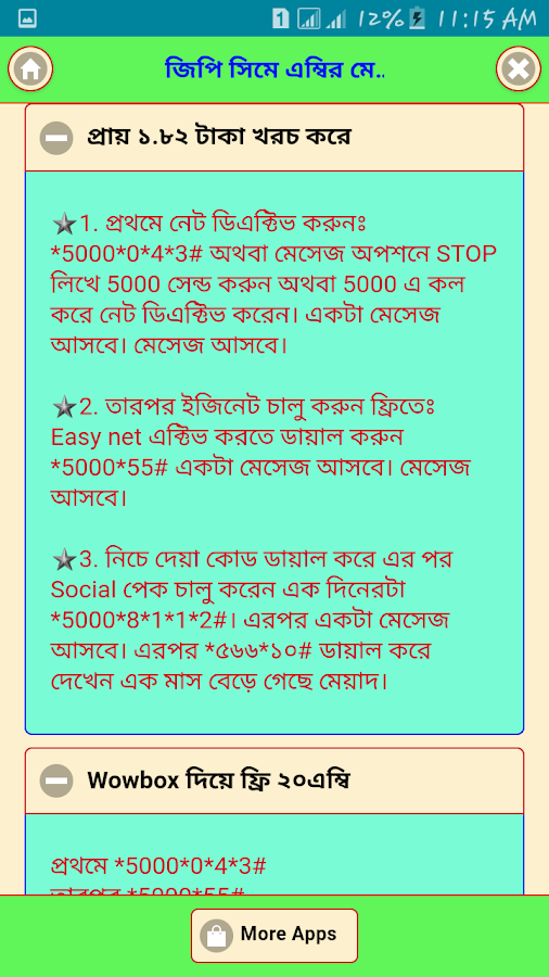 Screenshots of সিমের এমবি মেয়াদ বাড়ানোর উপায় for iPhone