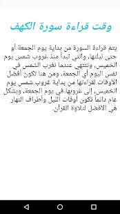 فضائل سورة الكهف يوم الجمعة - náhled