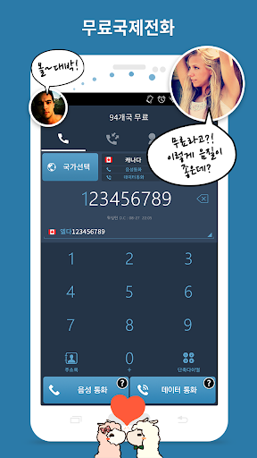 OTO 글로벌 - 무료국제전화 무료통화 메신저