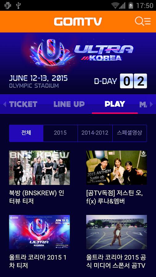곰TV - 최신영화/TV방송/무료- screenshot