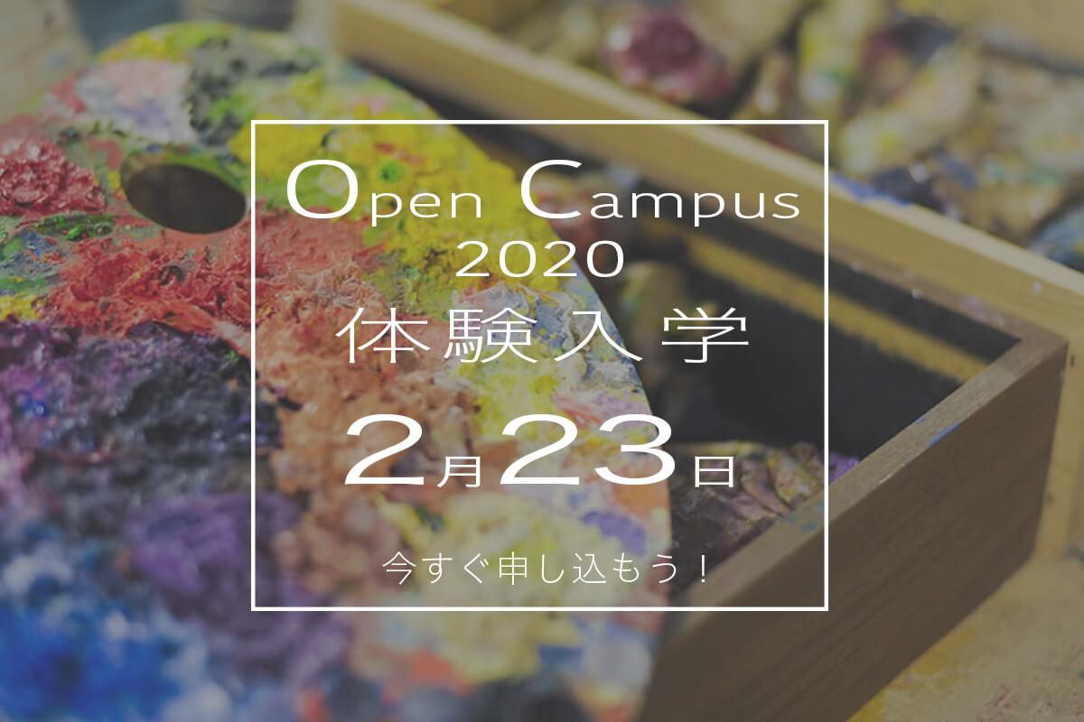 【イベント情報】2019年2月23日(日)の体験入学は夜間部学科へ入学を検討している皆さんを対象に開催します。