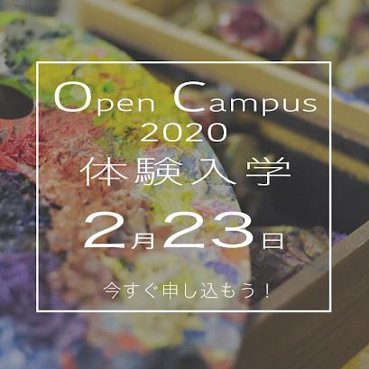 【イベント情報】2020年2月23日(日)の体験入学は夜間部学科へ入学を検討している皆さんを対象に開催します。