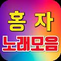 홍자 노래모음 완전무료 듣기 - 홍자 트로트 인기곡 모음 icon
