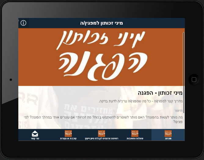 ‫מיני זכותון למפגין/ה‬‎- screenshot