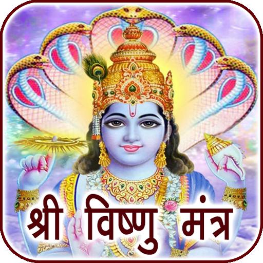Vishnu Mantra Audio with Lyrics - Apps on Google Play
