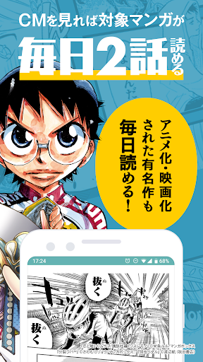Manga Box: Manga App 2.4.3 Screenshots 2