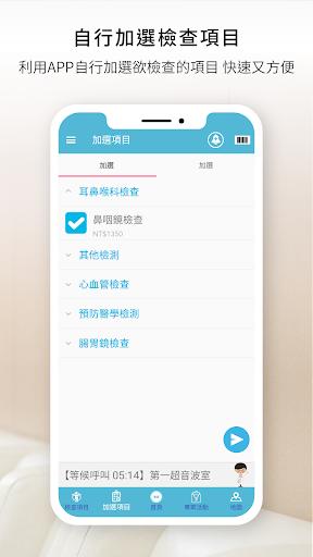 智慧健診 screenshot 2