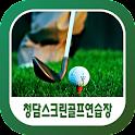 구미청담스크린골프연습장(사곡동) icon
