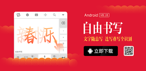 搜狗输入法 app (apk) free download for Android/PC/Windows screenshot