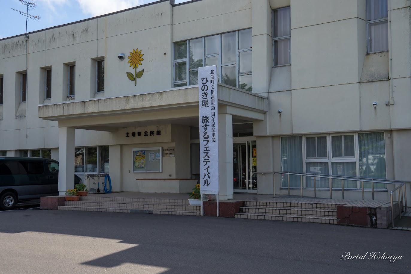 北竜町文化連盟50周年記念事業・ひのき屋「旅するフェスティバル」
