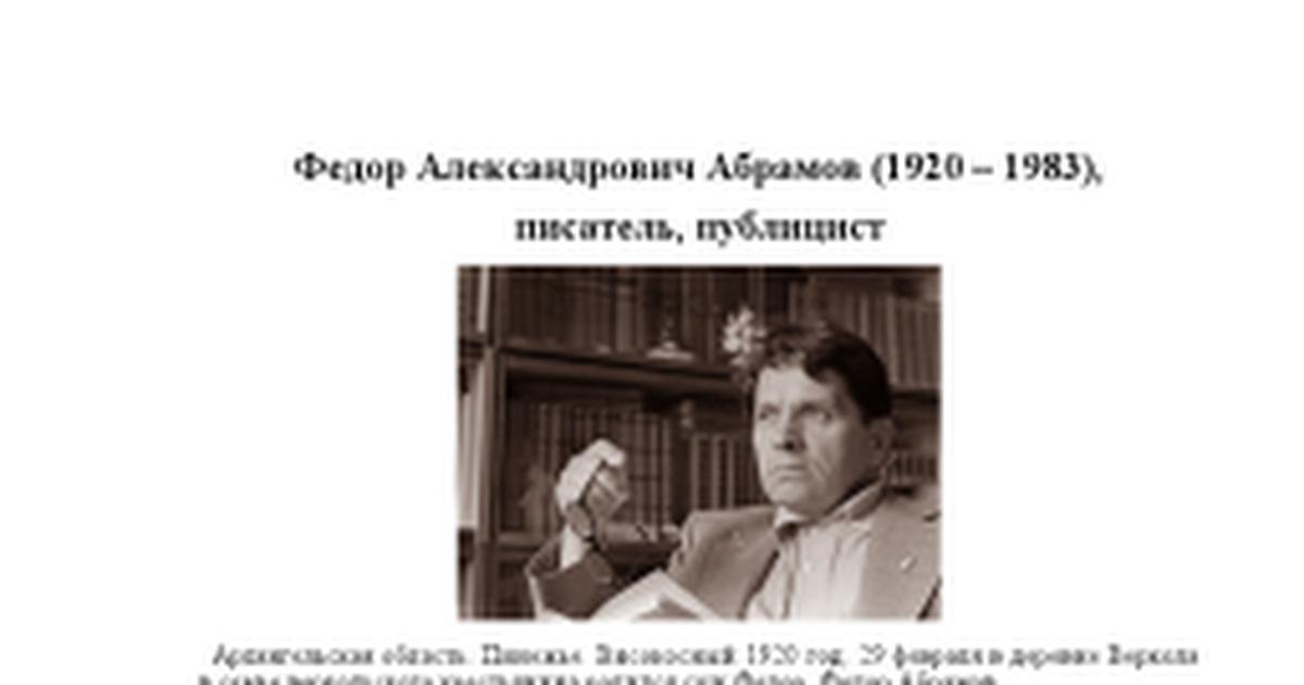 Федор Абрамов.docx - Google