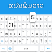 Lao keyboard: Lao Language Keyboard