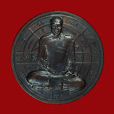 เหรียญบาตรน้ำมนต์ รุ่นแรก เนื้อทองแดง หลวงพ่อชำนาญ วัดบางกุฏีทอง ปี 2548