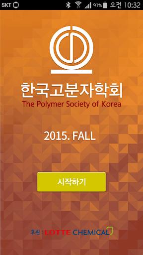 한국고분자학회 - 2015 FALL