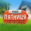 Радио Пятница icon