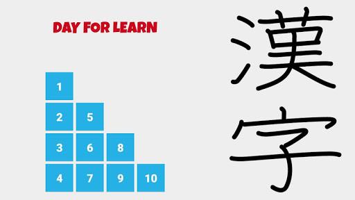 Learn Japanese Kanji N5 screenshot 1