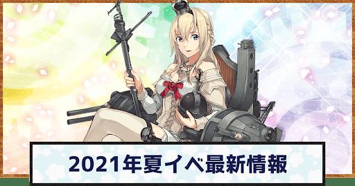 2021夏イベ最新情報