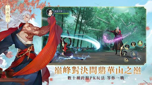 新笑傲江湖M screenshot 6