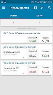план Этот курс валют бкс банк устья