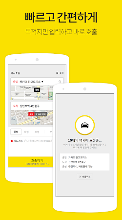 KakaoTaxi 2.0.4 screenshot 402815