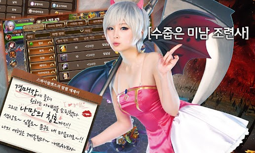 헤븐- screenshot thumbnail