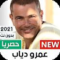 عمرو دياب 2021 بدون نت | جديد icon