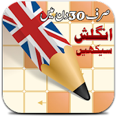 English Learning app