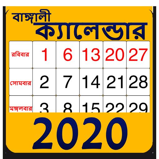 Bengali Calendar 2020 Panjika - Apps on Google Play