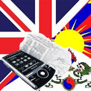 English Tibetan Dictionary  Icon