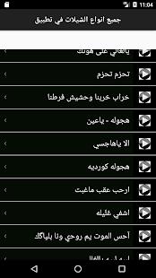 شيلات هجوله سعوديه - náhled
