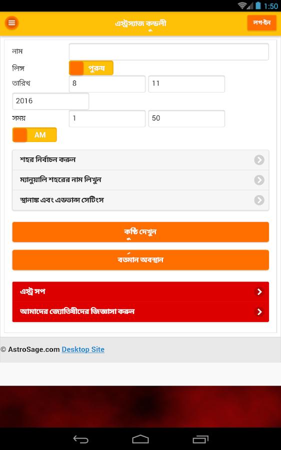 Krishnamurthy Horary Astrology Software - botcrise