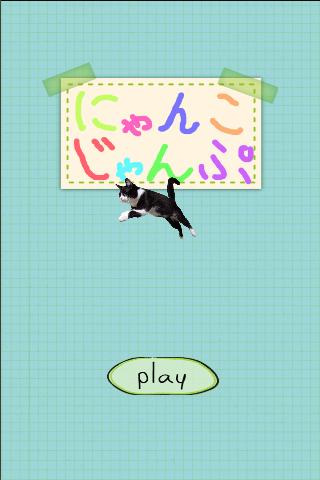にゃんこじゃんぷ Cat jump