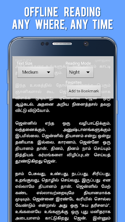Kids Zen Stories in Tamil 7.0 screenshot 2058015