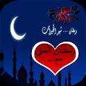 صور بطاقات رمضان بإسمك icon