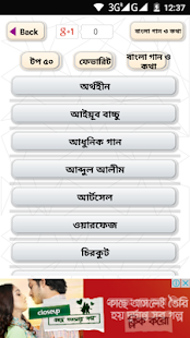 বাংলা গান ও কথা - Bangla songs and lyrics - náhled