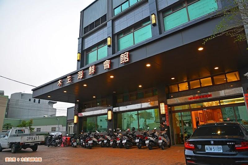 木生海鮮會館