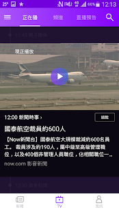 Yahoo新聞 -香港焦點TV- screenshot thumbnail