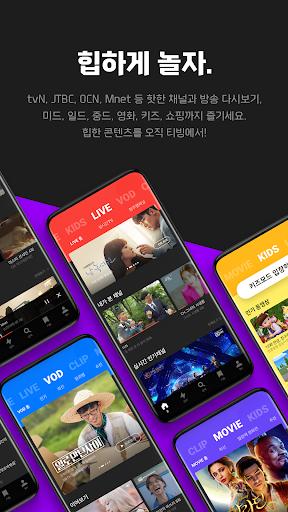 티빙(TVING) - 실시간TV, 방송VOD, 영화VOD 6.3.1 screenshots n 2