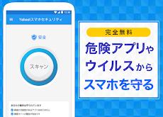 Yahoo!スマホセキュリティ 無料のウイルス対策アプリのおすすめ画像1