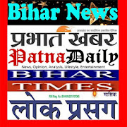 Bihar News Paper