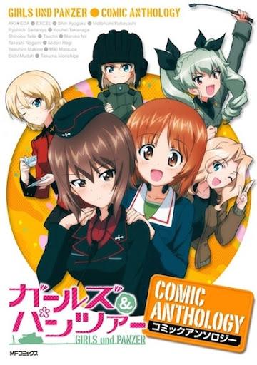 GIRLS und PANZER - Comic Anthology