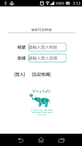 玩免費商業APP|下載VitaCafe app不用錢|硬是要APP
