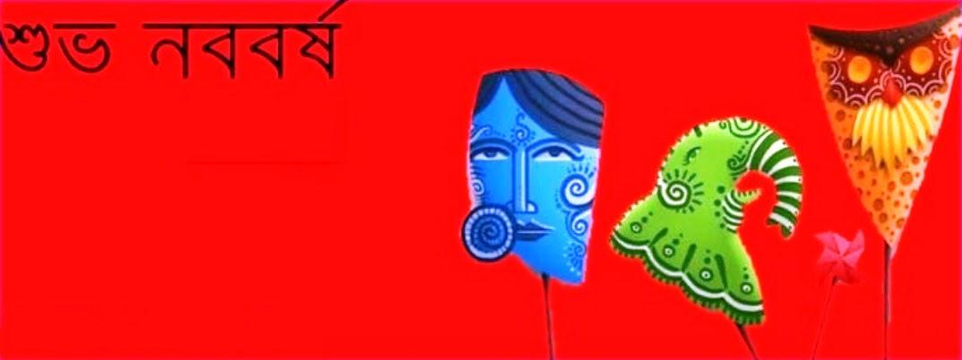 Pohela Boishakh 1424