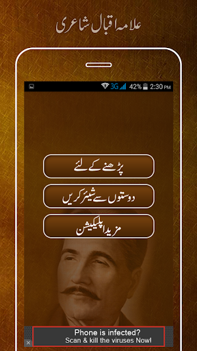 Allama Iqbal Shayari screenshots 2