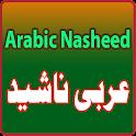 Arabic Nasheed Naat and Hamd icon