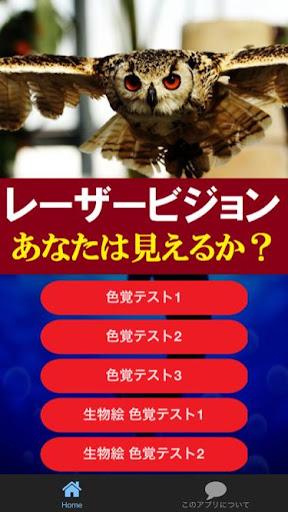 無料娱乐Appの幼児からの色覚・色弱・色盲等の診断テスト-画像選びの簡単判別|記事Game