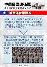 Photo: 中華民國入緬遠征軍陣亡將士英靈入祀專頁9