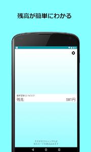 残高リーダ screenshot 1